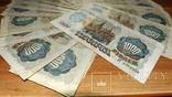 28 банкнот 1000 рублей ссср, фото №6