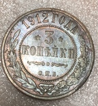 3 копійки 1912 року, фото №2