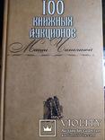 Маша Чапкина.100 книжных аукционов Маши Чапкиной., фото №2