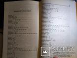Маша Чапкина.100 книжных аукционов Маши Чапкиной., фото №8