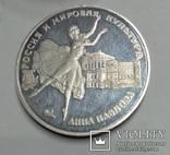 3 рубля 1993 Анна Павлова, фото №2