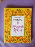 Рассказы о русской кухне. Н. И. Ковалев. 1989 год, фото №2