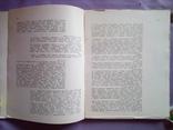 Рассказы о русской кухне. Н. И. Ковалев. 1989 год, фото №6