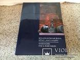 Коллекционные вина НПАО МАССАНДРА. Подарочное издание. Большой формат., фото №2