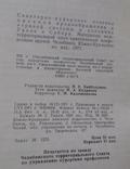 Санаторное лечения в условиях урала и сибири тираж 1500, фото №13