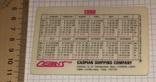 Календарик: Caspians реклама  (CASPIAN SHIPPING COMPANY), 1990 / Внешторг, пластик, фото №4