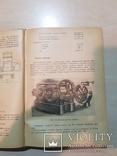 Аппараты и машины для производства стройматериалов 1948 год., фото №6