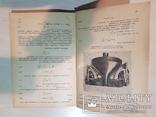 Аппараты и машины для производства стройматериалов 1948 год., фото №7