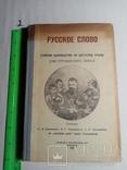 Русское слово  для грузинских школ по русскому языку 1953 г., фото №2