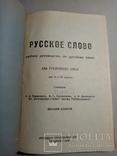 Русское слово  для грузинских школ по русскому языку 1953 г., фото №3
