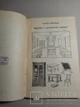Русское слово  для грузинских школ по русскому языку 1953 г., фото №4