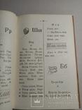 Русское слово  для грузинских школ по русскому языку 1953 г., фото №8
