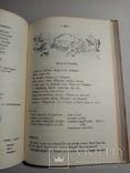 Русское слово  для грузинских школ по русскому языку 1953 г., фото №9