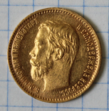 5 рублей 1901(ФЗ), фото №2