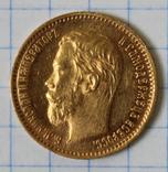 5 рублей 1901(ФЗ), фото №3
