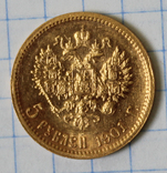 5 рублей 1901(ФЗ), фото №4