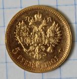 5 рублей 1901(ФЗ), фото №5