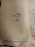 Заготовительные цены и накладные расходы 1934 г. т. 6 тыс., фото №4