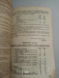 Заготовительные цены и накладные расходы 1934 г. т. 6 тыс., фото №11
