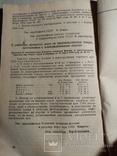 Заготовительные цены и накладные расходы 1934 г. т. 6 тыс., фото №12
