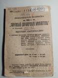Заготовительные цены и накладные расходы 1934 г. т. 6 тыс., фото №13