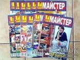 Журнал DIY Майстер Мастер, фото №2