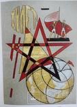 Авангапрд Розалии Рабинович (1895 - 1988), фото №4