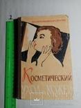 Косметический уход за кожей 1964 г., фото №2