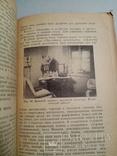 Косметический уход за кожей 1964 г., фото №7