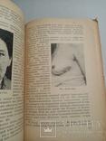 Косметический уход за кожей 1964 г., фото №8