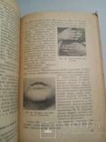 Косметический уход за кожей 1964 г., фото №9