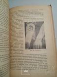 Косметический уход за кожей 1964 г., фото №10