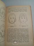 Косметический уход за кожей 1964 г., фото №11
