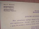 50-летию освобождения Днепропетровска посвящается, фото №4