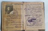Удостоверение шофера + талон (Узбекистан), фото №3