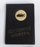 Удостоверение шофера + талон (Узбекистан), фото №5