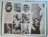 Изобразительное искусство и методика его преподавания в начальных классах, фото №12