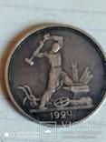 Полтинник 1924 г., фото №4