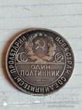 Полтинник 1924 г., фото №5