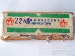 Конденсаторы 22 pF, фото №3