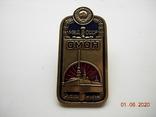 Знак нагрудный ОМОН СССР. (Копия), фото №2