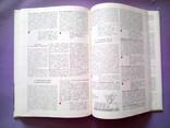 Кулинария Н. И Губа, Б. Г Лазарев, справочное пособие 1985 год, фото №11