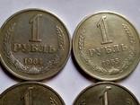 1 руб. 1964.1965.1986.1990 г.г., фото №3