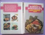 А. А Малявко Технология приготовления холодных блюд,. ., фото №10