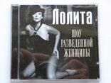 CD. Лолита - Шоу разведенной женщины., фото №2