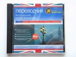 CD. Переводчик Англо-Русский и Русско-Английский., фото №2