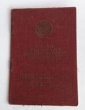 Орденская книжка на 4 награды, фото №2