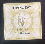 Тарас Шевченко золото 1996, фото №4