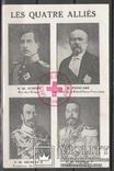 Монархи союзники в 1-ой Мировой войне, Бельгия, Брюссель, фото №2