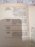 Зарубежное военное обозрение 5  1988, фото №8